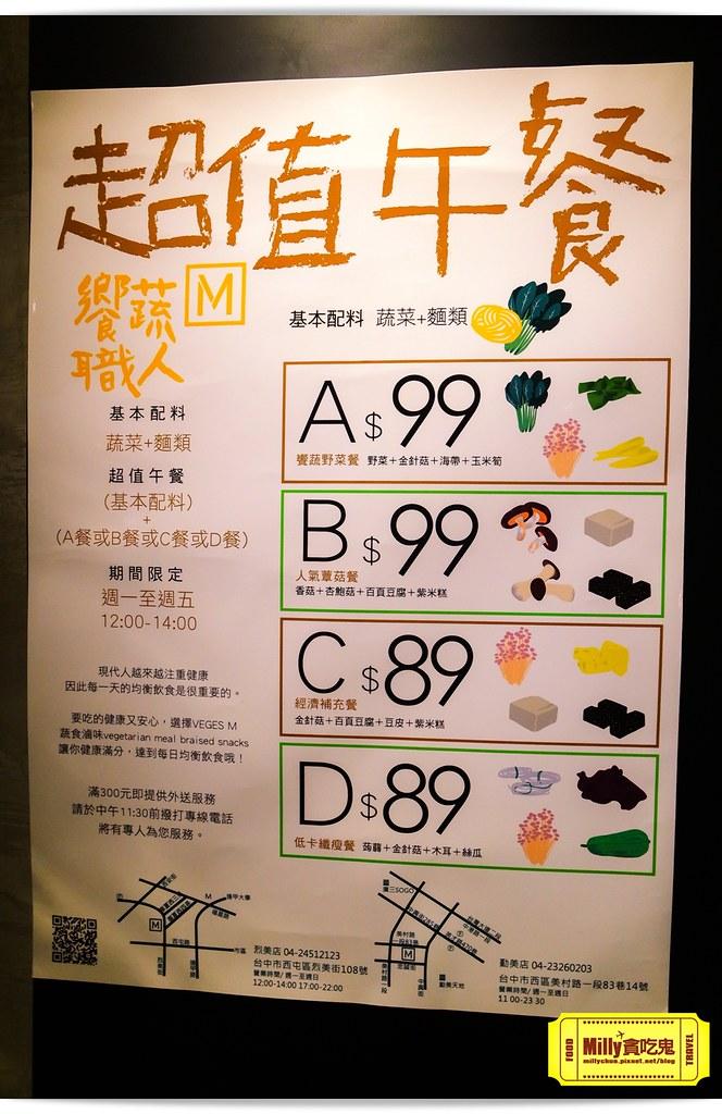 台中饗蔬職人0034