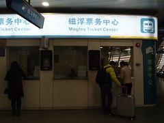 上海磁浮 - naniyuutorimannen - 您说什么!