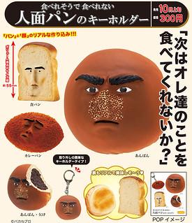 超驚悚!看起來能吃,但是不敢吃的『人面麵包』吊飾轉蛋 人面パンのキーホルダー