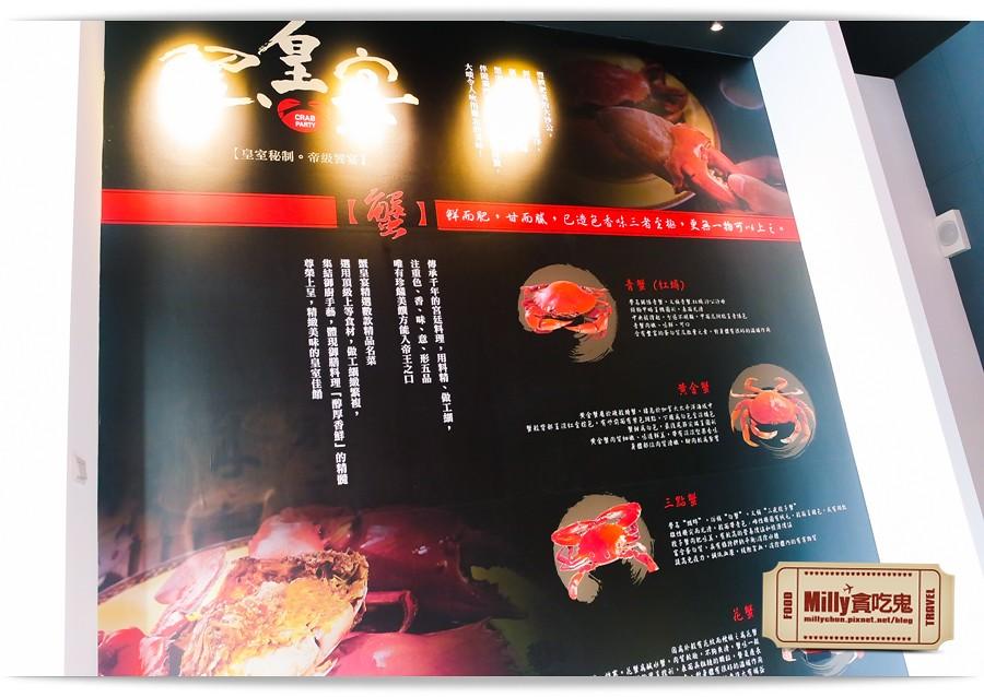 蟹皇宴 0040