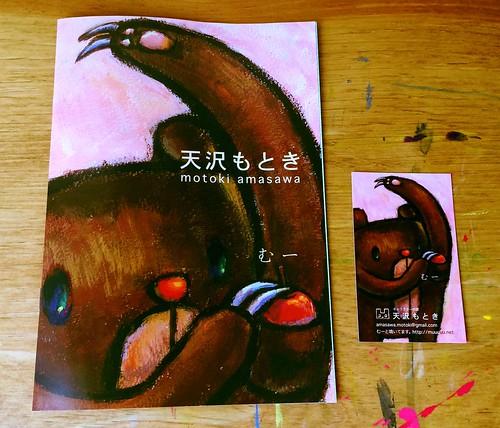 写真_名刺と冊子表紙