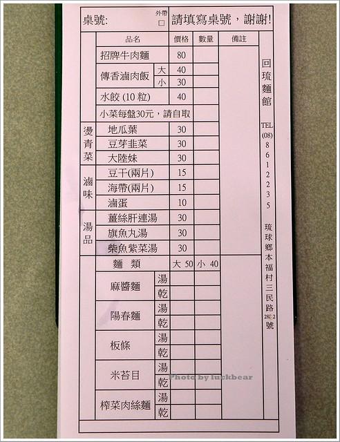 小琉球麵食-相思麵社區麵店回琉麵店阿對麵店004-DSC_7884