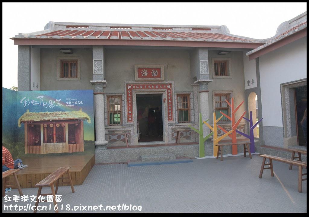 紅毛港文化園區DSC_1555