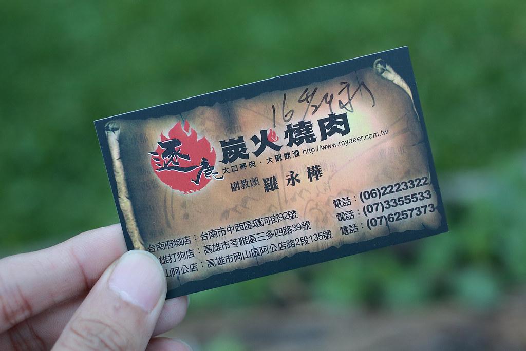 20160501台南-逐鹿燒肉 (48)