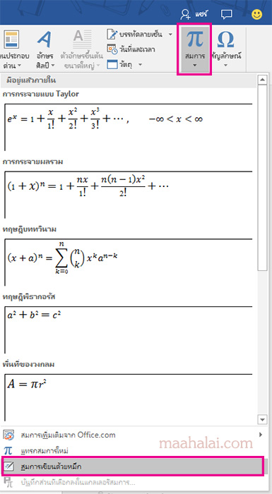 Word 2016 write equation