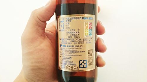 台啤限量果酒-台灣啤酒草莓啤酒水果啤酒限量口味 (1)