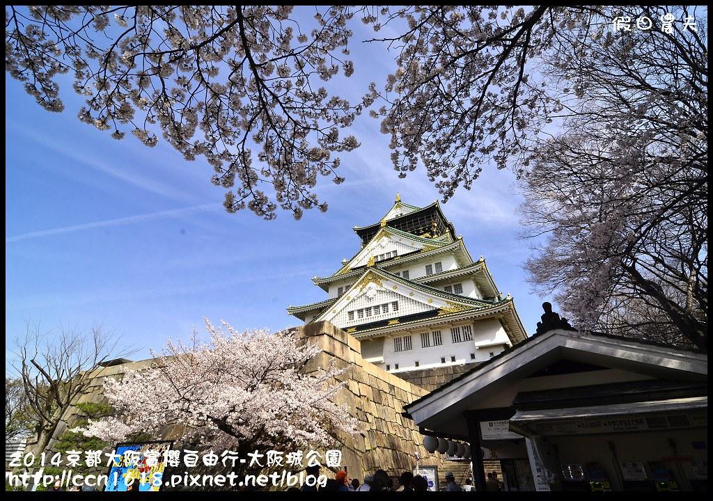 2014京都大阪賞櫻自由行-大阪城公園DSC_1793