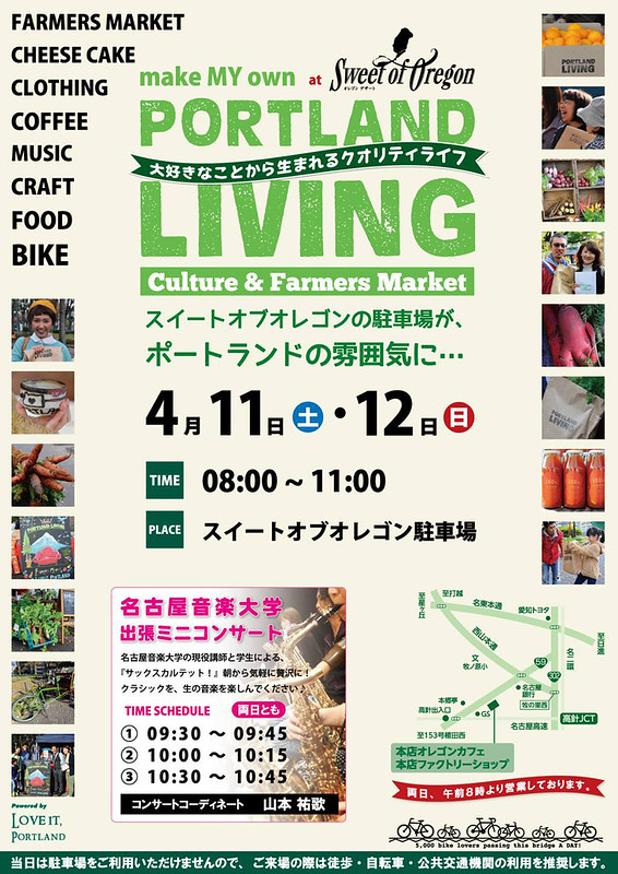 Portland Living 2015@Sweet of Oregon 2015年4月11日-12日 左
