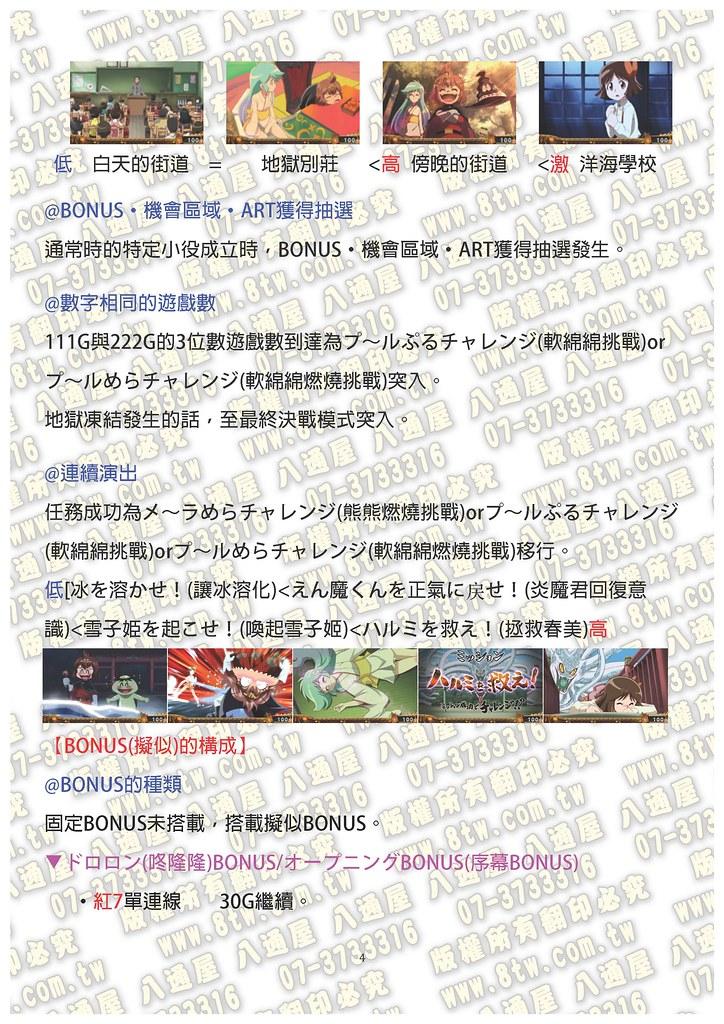 S0243Dororon 炎魔君 熊 熊燃燒 中文版攻略_頁面_05
