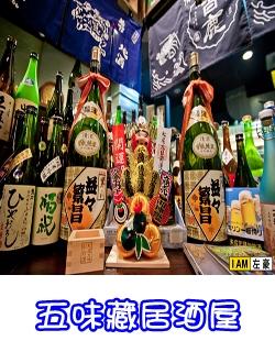 鳳山 五味藏居酒屋