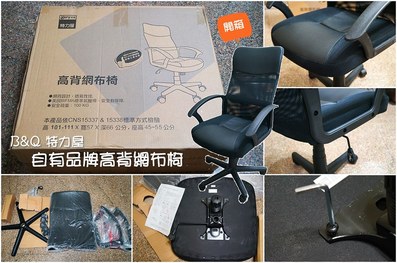 特力屋_自有品牌電腦椅
