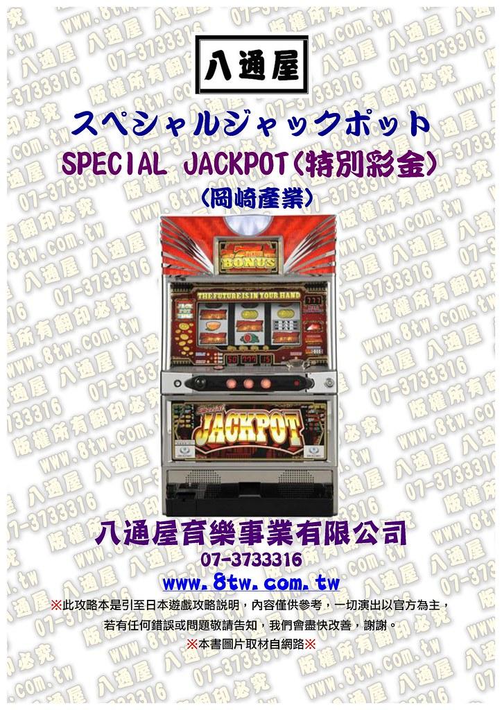 S0112SPECIAL JACKPOT(特別彩金) 中文版攻略_頁面_1