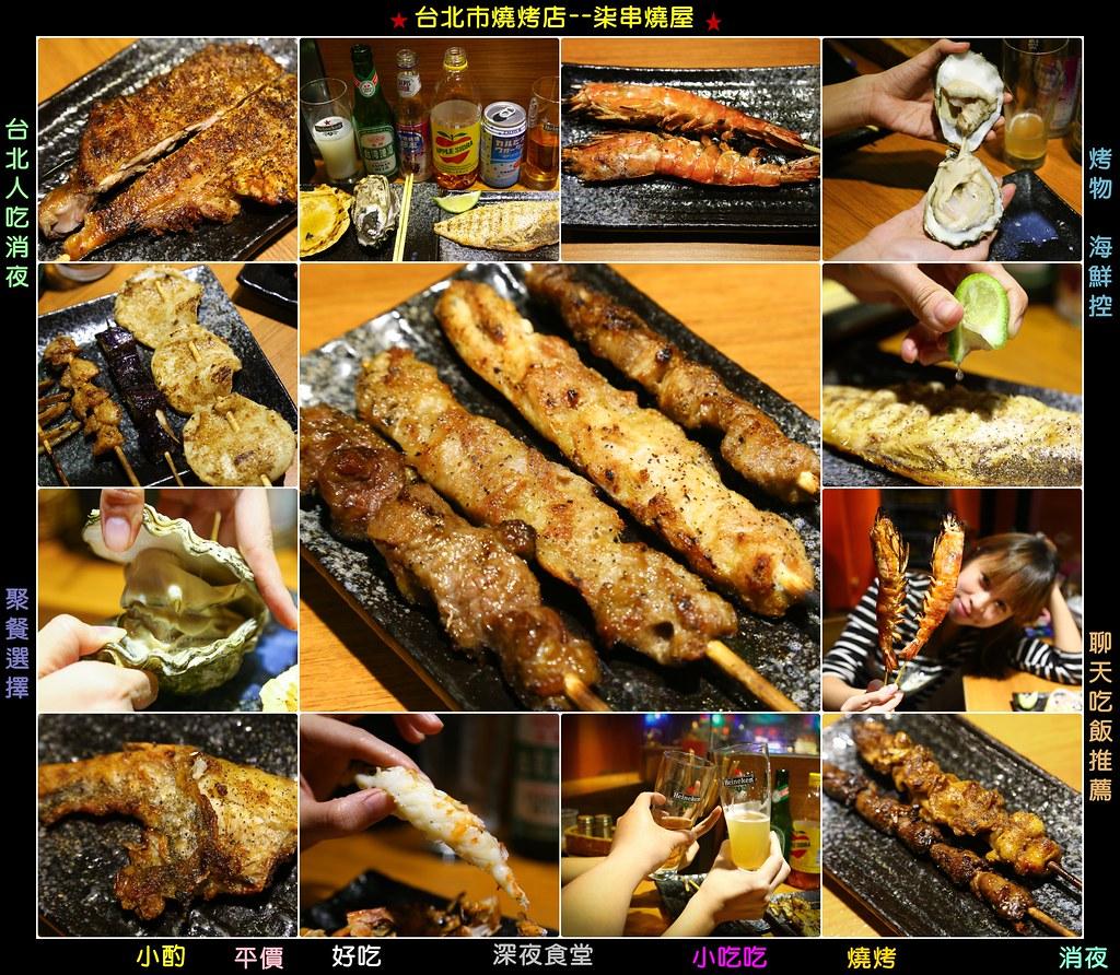 台北宵夜,台北宵夜推薦,台北消夜,台北深夜食堂,台北美食,跨年宵夜,跨年美食,跨年餐廳 @陳小可的吃喝玩樂