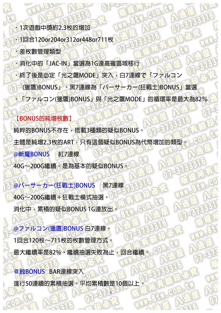 S0253烙印勇士 中文版攻略_頁面_04