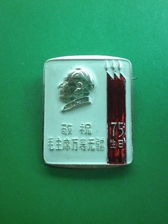To celebrate the 75 birthday of Chairman Mao  敬祝毛主席75岁生日