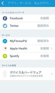RunKeeper@iOS 連携アプリ選択