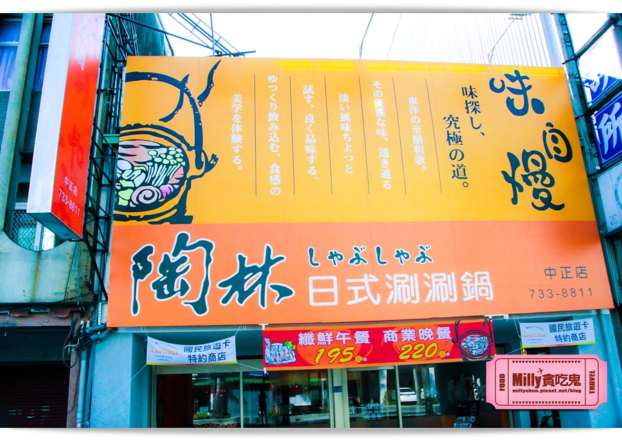屏東陶林日式涮涮鍋0001