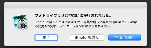 フォトライブラリは写真に以降されました。