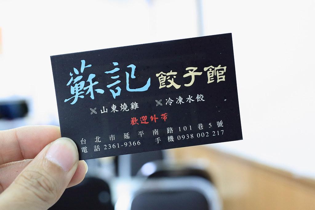 20150313中正-蘇記餃子館 (19)