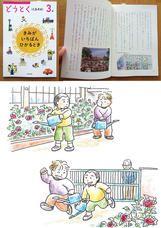 光村図書 道徳副読本[広島県版]3年生