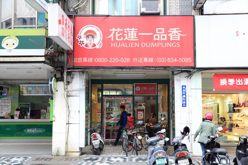 20150327-3花蓮-一品香扁食 (1)