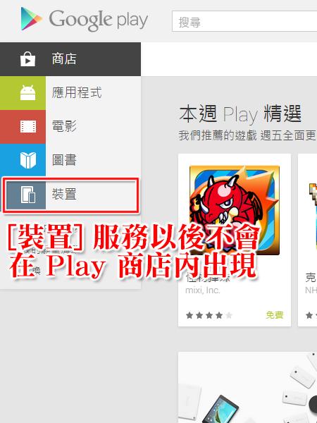Google 商店取代 Play 商店的 [裝置] 服務