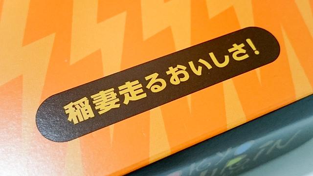 東京しゅーくりん