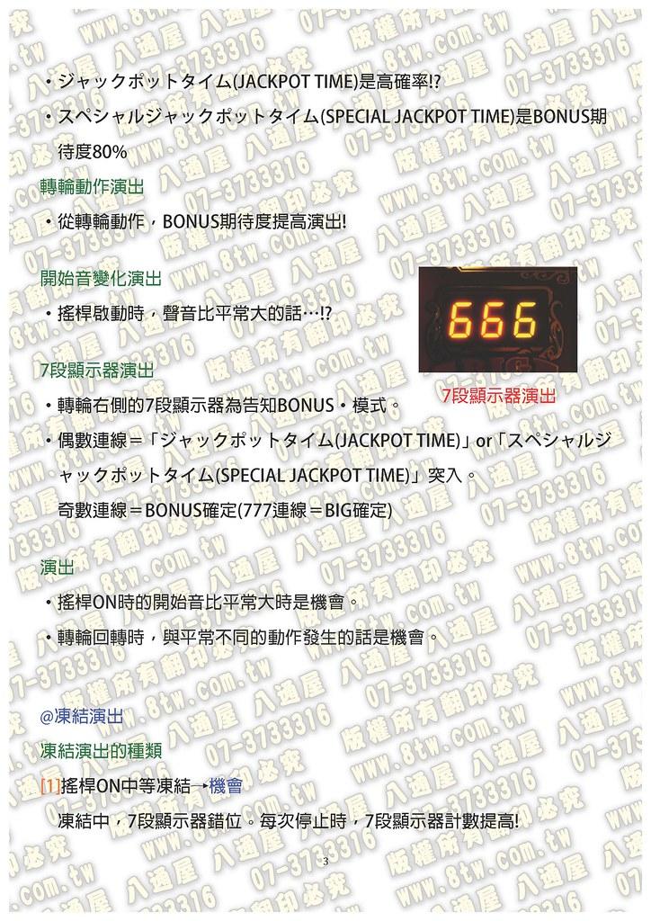 S0112SPECIAL JACKPOT(特別彩金) 中文版攻略_頁面_4