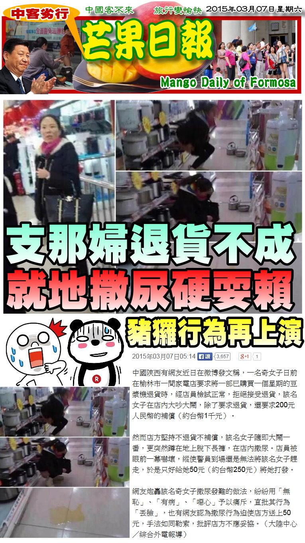 150307芒果日報--支那新聞--支那婦退貨不成,就地撒尿硬耍賴