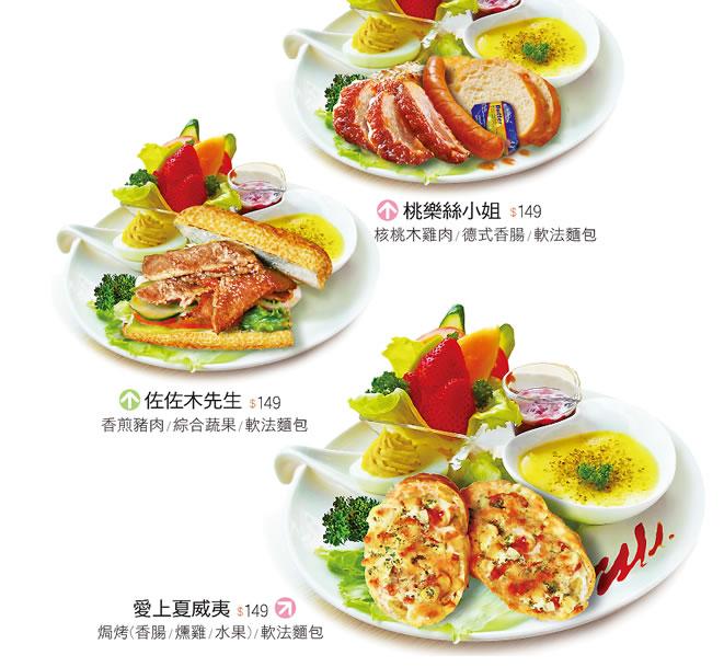 餐點內容1