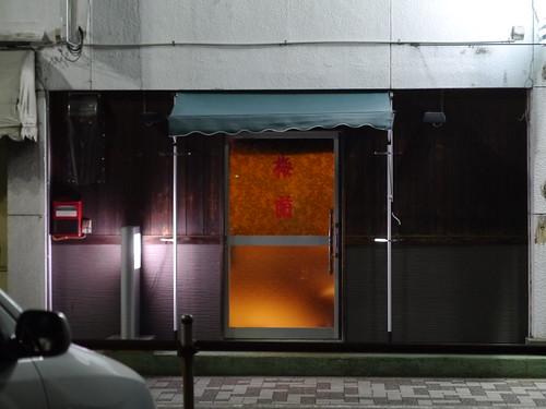 梅蘭 餃子 東京都福生市 fussa