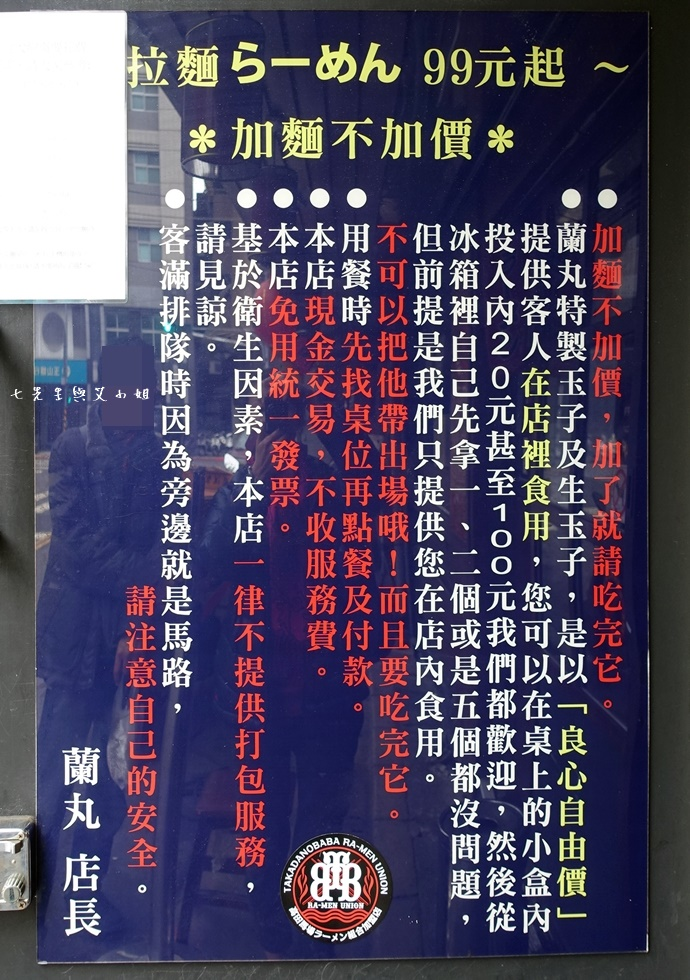 4 鷹流東京醬油拉麵蘭丸 Hello Kitty 涮涮鍋