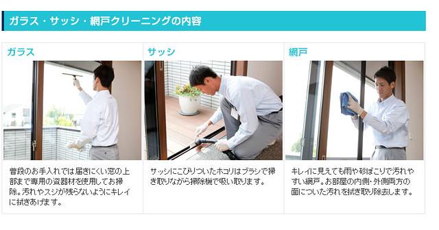ガラス・サッシ・網戸クリーニング|お部屋・リビング・和室のお掃除(ハウスクリーニング)|お掃除サービスのダスキン - Mo