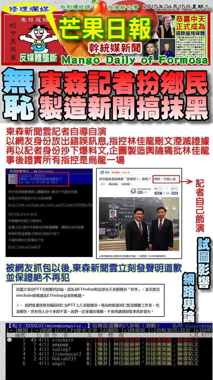 150415芒果日報--修理爛媒--東森記者扮鄉民,製造新聞搞抹黑