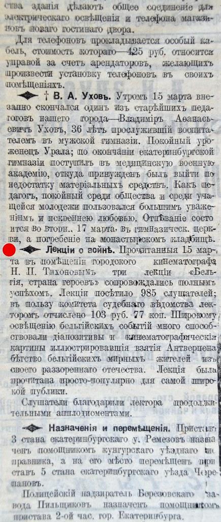 1915-03-17. Зауральский край 03
