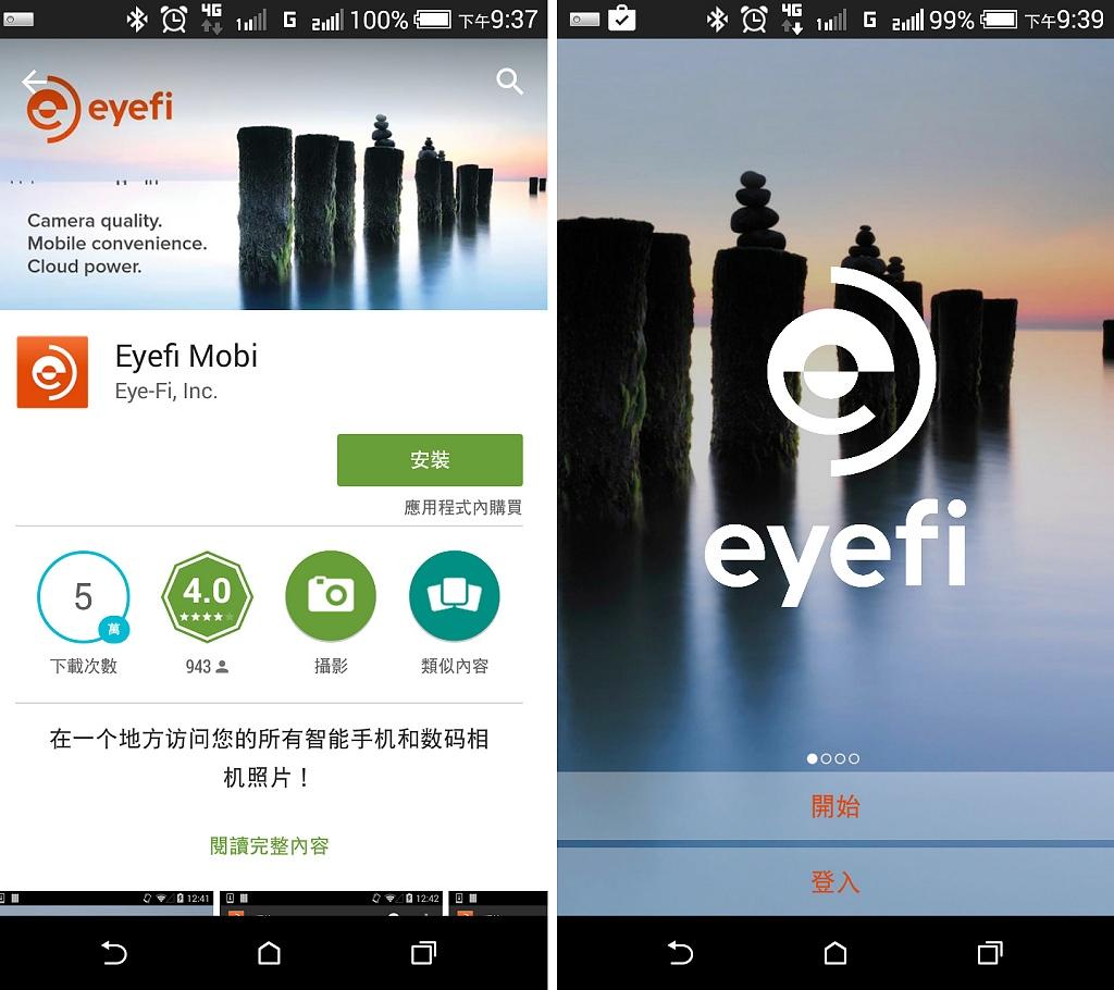 EyeFi Mobi Pro 無線記憶卡開箱測試心得