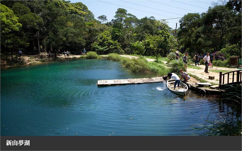 新山夢湖8