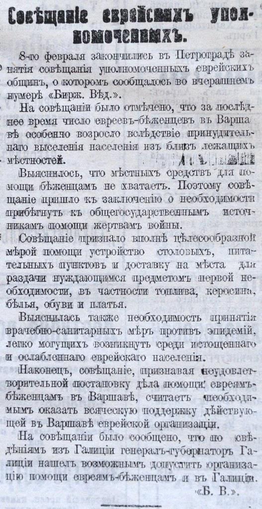 1915-02-13 Зауральский край - 13 февраля УОЛЕ (5)