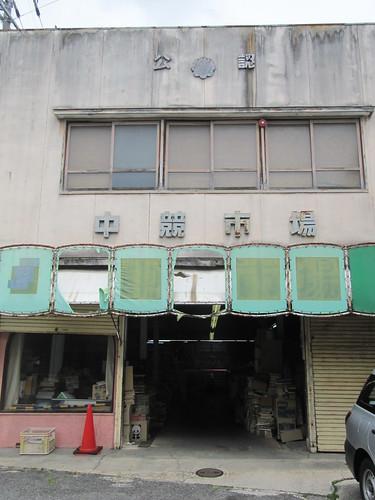 中競市場の入口