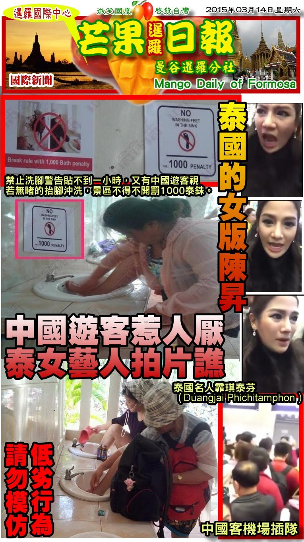 150314芒果日報--國際新聞--中國旅客惹人厭,泰女藝人拍片譙