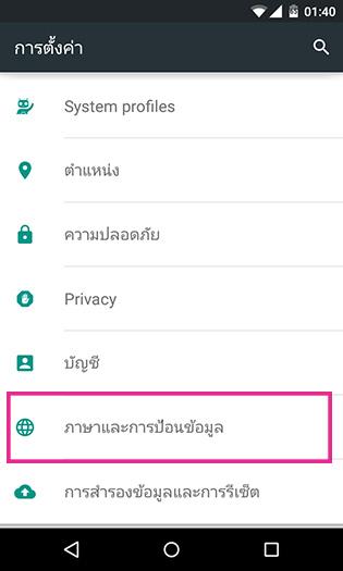วิธีเปลี่ยนภาษาบนมือถือ Android | Android
