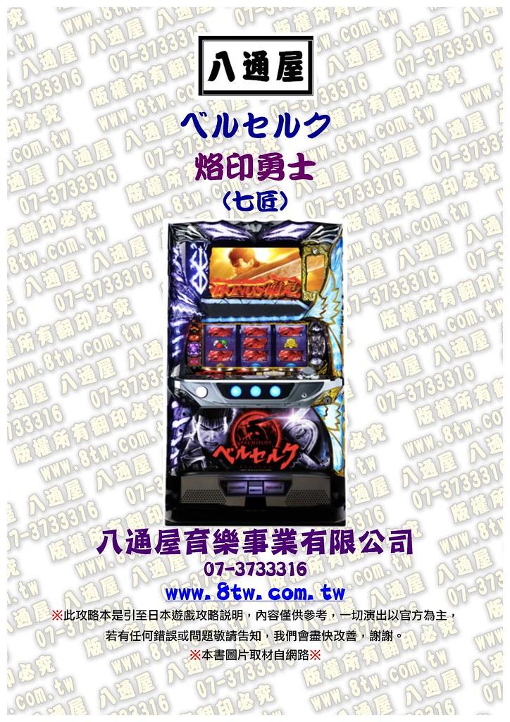 S0253烙印勇士 中文版攻略_頁面_01