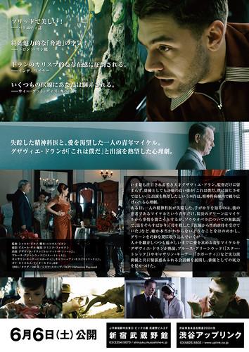 映画『エレファント・ソング』ティーザーチラシ裏