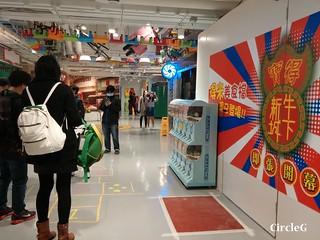 CircleG 遊記 牛下新邨 淘大 九龍灣 德寶商場 食 TBG MALL (2)