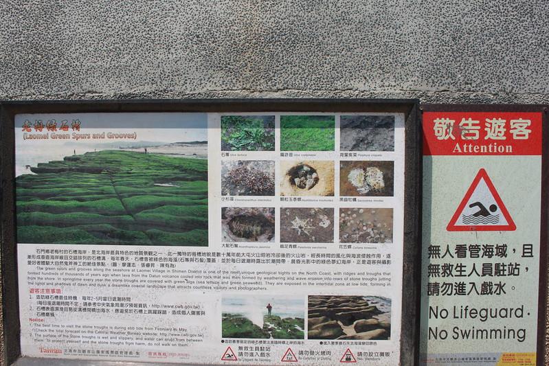 17度C台二線景點-石門-老梅綠石槽 (17)