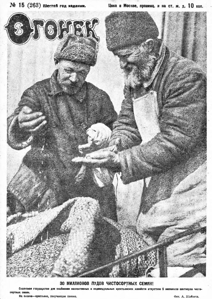 Огонек 1928-15-00
