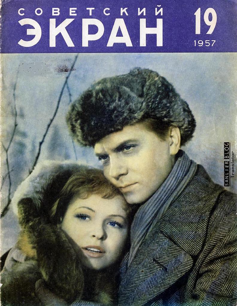 1957《苏联银幕》封面17