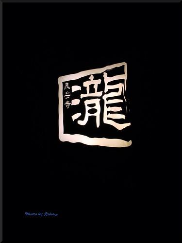 Photo:2015-04-02_T@ka.の食べ飲み歩きメモ(ブログ版)_駅近なのにこの隠れ家空間半端無い!【泉岳寺】瀧口(焼鳥)_01 By:logtaka
