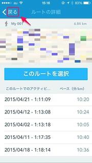 RunKeeper ルート選択画面 新バージョン