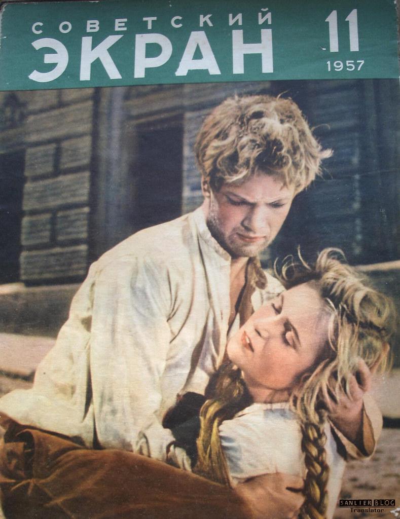 1957《苏联银幕》封面11